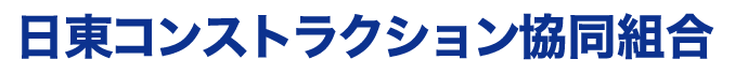 日東コンストラクション協同組合